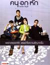 Love H2O [ DVD ]