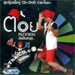 CD+DVD : Toi MuakDaeng : Sun Samuer Hoo