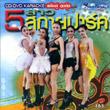 CD+DVD : 5 Sao Skypark - 5 Sao Skypark