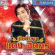 Karaoke VCD : Daeng Jitkorn - Perd Tum Narm