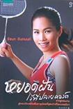 ฺBook : Yod Fhun Wai Tee Plai Court