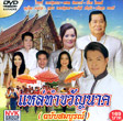 Karaoke DVD : Four S - Lae Tum Kwan Nark
