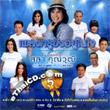 Grammy Gold : Sala Khunwuth - Pleng Kru Yung Yoo Nai Jai