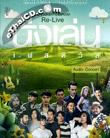 Grammy : Re-Live Nung Len Festival (Audio Concert)