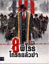 The Hateful Eight [ DVD ]