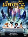 Mermaid [ DVD ] (Vanilla version)