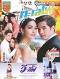 'Talay Fai' lakorn magazine  (Parppayon Bunterng)