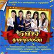 Karaoke DVD : Grammy Gold - 5 Sao Loog Thung Superhit