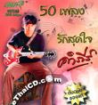 MP3 : Pongsit Kumphee - Ruk Sood Jai