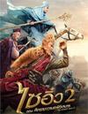 Monkey King II [ DVD ]