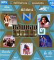 MP3 : Nititud - Talub Thong (Gold) - Vol.2
