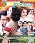 'Likit Rissaya' lakorn magazine (Parppayon Bunterng)
