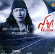 Karaoke VCD : Suriya Changpuek - Tang Sai Kao