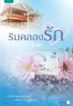Thai Novel : Rim Klong Ruk