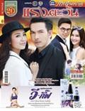 'Rang Tawan' lakorn magazine (Parppayon Bunterng)