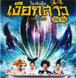 Mermaid [ VCD ]