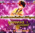 MP3 : Poompuang Duangjan - Duay Ruk Lae Kid Tueng - Vol.1