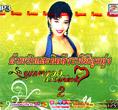 MP3 : Poompuang Duangjan - Duay Ruk Lae Kid Tueng - Vol.2