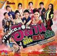 Karaoke DVD : Grammy Gold - Esarn Mun Zaap Kuk