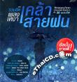 MP3 : Grammy - Pleng Ngao Klao Sai Fon