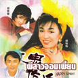 HK TV serie : Happy Spirit [ DVD ]