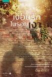 Thai Novel : Nguen Ruk Nai Roy Ngao