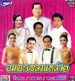 MP3 : Four S - Ummata Pleng Lae - Vol.2