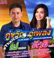 MP3 : Phai Pongsatorn & Tai Oratai - Koo Kwan Koo Pleng