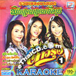 Karaoke VCD : Ruam Pleng Nang Eak - Pin Kan Dan Esarn - Dao Rung Vol. 1