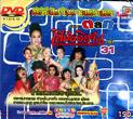 Concert DVD : Morlum concert - Sieng Isaan band - Talok 31