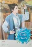 Thai Novel : Likit Ruk Luang Leh