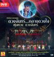 Concert DVD : Poompuang Duangjan - Duangjunn Klang Duangjai