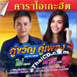 Karaoke DVD : Phai Pongsatorn & Tai Oratai - Koo Kwan Koo Pleng