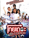 Koey Ther Phee Ma Weaw [ DVD ]