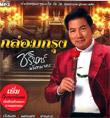 MP3 : Charin Nuntanakorn - Klom Krung