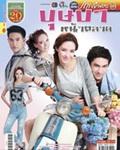 'Bussaba Nha Talard' lakorn magazine (Parppayon Bunterng)