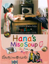 Hana's Miso Soup [ DVD ]
