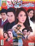 'Lhuk Mhai Klai Ton' lakorn magazine (Parppayon Bunterng)