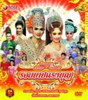 Li-kay : Sornram Nampetch - Roy Barb Raeng Boon