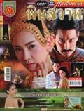 'Pissawass' lakorn magazine (Parppayon Bunterng)