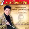 Karaoke DVD : Got Jukkrapun - Bod Pleng Kong Kru Surapol Sombatcharouen