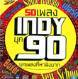 MP3 : Indy Yok 90's