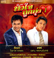 MP3 : Grammy Gold - Hua Jai Loog Thung Vol.1