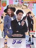 'Sai Lub Ruk Puan' lakorn magazine (Parppayon Bunterng)