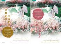 Book : Muang Chantra Dok Mai Luang Maha Samut Dokmai Barn
