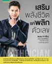 Book : Serm Palang Cheevit Kae Plik Tua Lhek