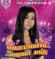 MP3 : Karnjana Masiri - Ummata Ngarn Larn