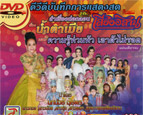 Concert DVD : Morlum concert - Sieng Isaan band - Narm Ta Mia