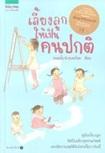 Book : Liang Lhook Hai Pen Kon Pokkati