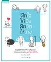 Book : Fuek Jai Hai Nhing Fuek Jit Hai Warng